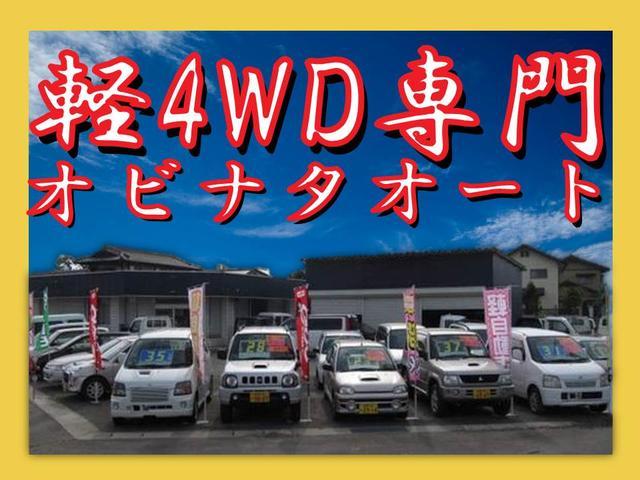 [長野県]軽4WD専門店 オビナタオート