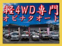 軽4WD専門店 オビナタオート
