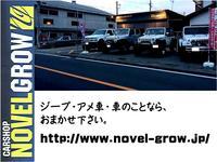 CARSHOP NOVEL GROW(ノベルグロウ)