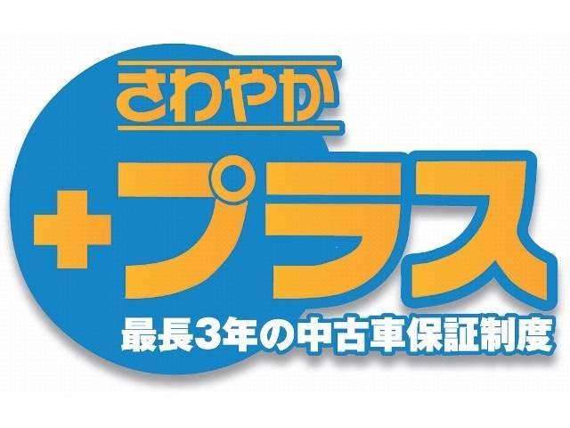 新潟マツダ自動車(株) 亀田ユーカーランドの保証 さらなる安心をお求めの方へ