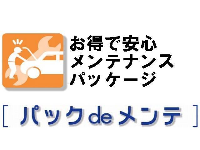 新潟マツダ自動車(株) 三条ユーカーランドのアフターサービス 次回の車検までしっかりサポート&パック料金でお財布にも優しい!
