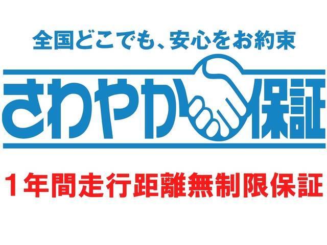 新潟マツダ自動車(株) 三条ユーカーランドの保証 ディーラーならではの安心・信頼の保証制度