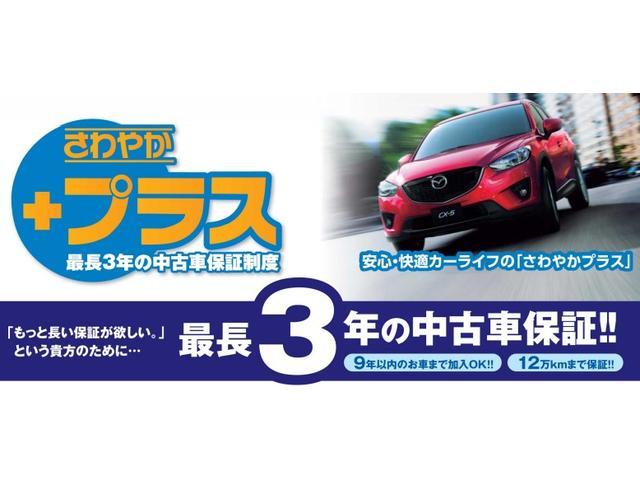 新潟マツダ自動車(株) 三条ユーカーランドの保証 さらなる安心をお求めの方へ