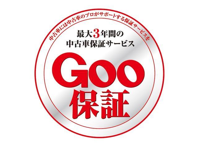 株式会社 アップレードの保証 最長3年!安心のGoo保証加盟店です!