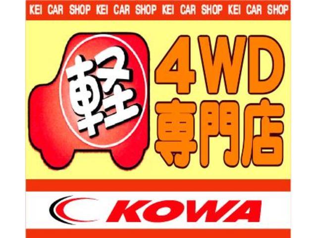 [長野県]軽4WD専門店 KOWA