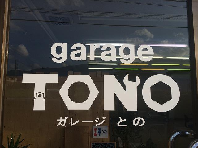 [長野県]garage TONO