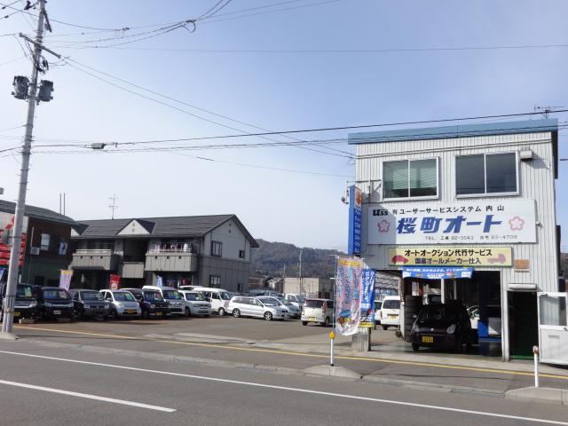 [新潟県](有)ユーザーサービスシステム内山 桜町オート