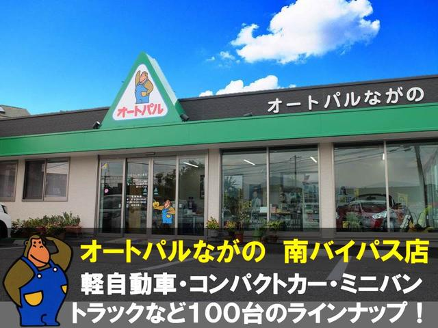 [長野県]オートパルながの 南バイパス店