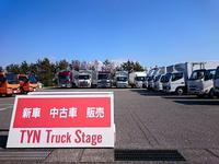 とやのトラックステージ とやの自動車工業(株) トラック市 新潟中央店
