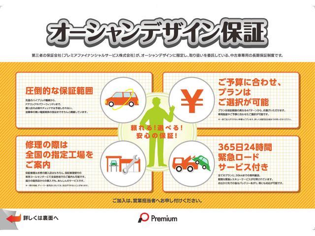 オーシャンデザイン 三条店 (株)AOZORA COMPANYの保証 全車安心の1年間・走行距離無制限の保証付きです!