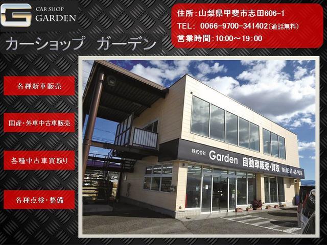 ガーデンの店舗画像