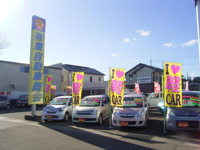 [新潟県](有)東自動車商会 大学前店