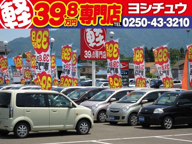 [新潟県]軽自動車 39.8万円専門店 ヨシチュウ
