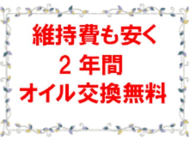 軽自動車 39.8万円専門店 ヨシチュウのアフターサービス 2年間のオイル交換が無料になります!
