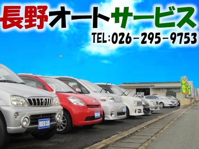 [長野県]長野オートサービス