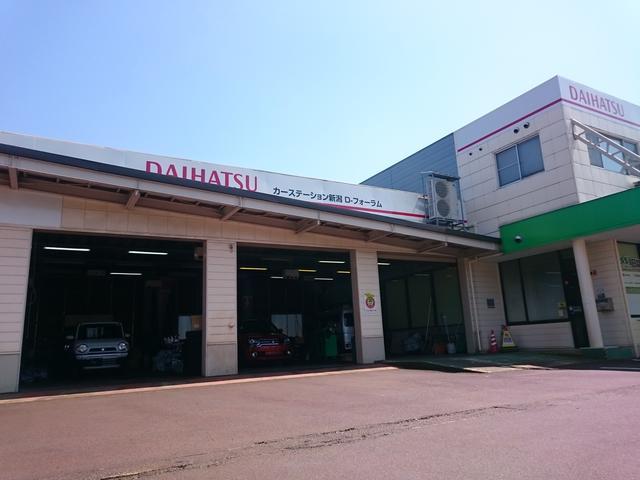 カーステーション新潟 D−フォーラムのアフターサービス サービス工場併設で点検・修理もできます。