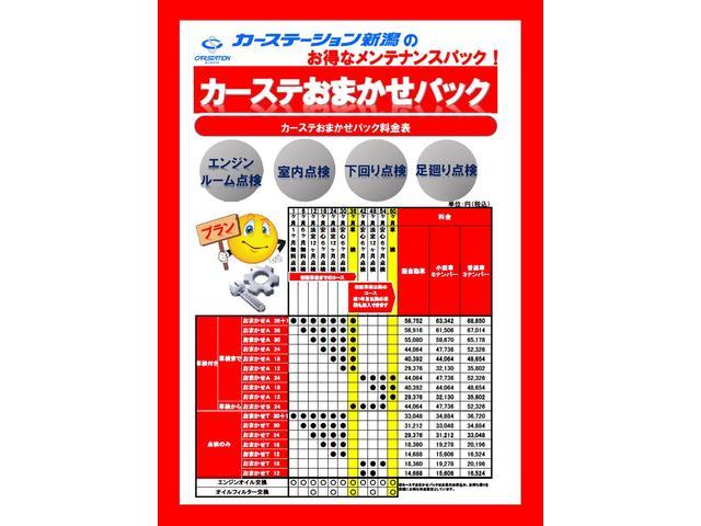 カーステーション新潟 D−フォーラムのアフターサービス 車検や点検がパックになった「カーステおまかせパック」登場!!
