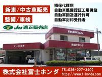(株)富士ホンダ