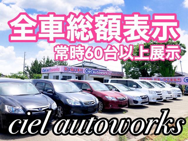 全車安心の支払総額表示店です!厳選仕入れの中古車を、お手頃価格にて展示中!