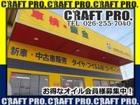 クラフト プロ