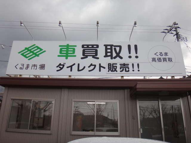 [新潟県]くるま市場