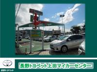 長野トヨペット 上田マイカーセンター