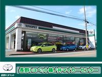 長野トヨペット 篠ノ井マイカーセンター
