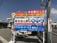 (株)トラストカーサービス