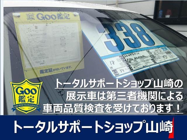 トータルサポートショップ山崎の展示車は第三者機関による車両品質検査を受けております!