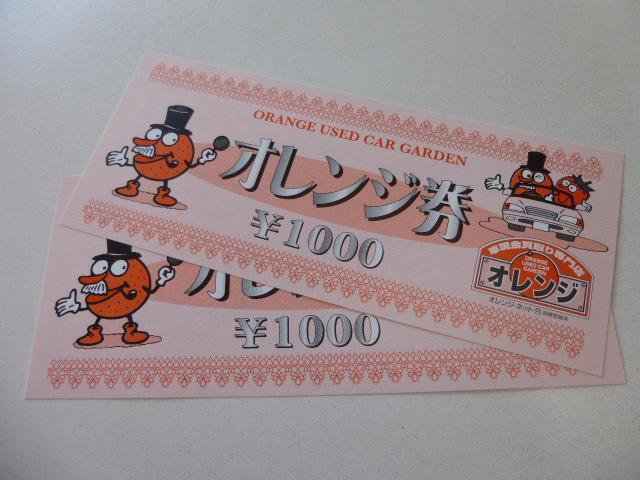 パレスオートセンター 旭自動車(株)のアフターサービス 割引券2000円付☆