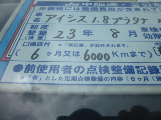 パレスオートセンター 旭自動車(株)の保証 全車安心の無料6ヶ月又は6000kmの保証付き☆