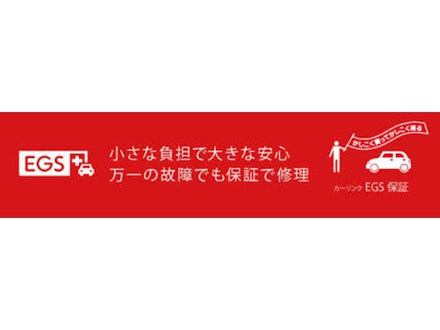 カーリンク新潟亀田店 (株)ホンダ北越販売のアフターサービス EGS保証