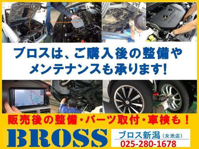 ブロス新潟 女池店 (株)G−クリエイトのアフターサービス 500で車が借りられる!!!