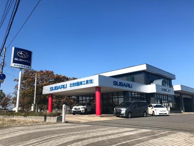 [新潟県]北栄自動車工業(株)