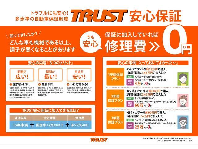 TRUST トラスト (株)佐野自動車商会の保証 全車両に3ヶ月3,000kmの保証を設定致しております。