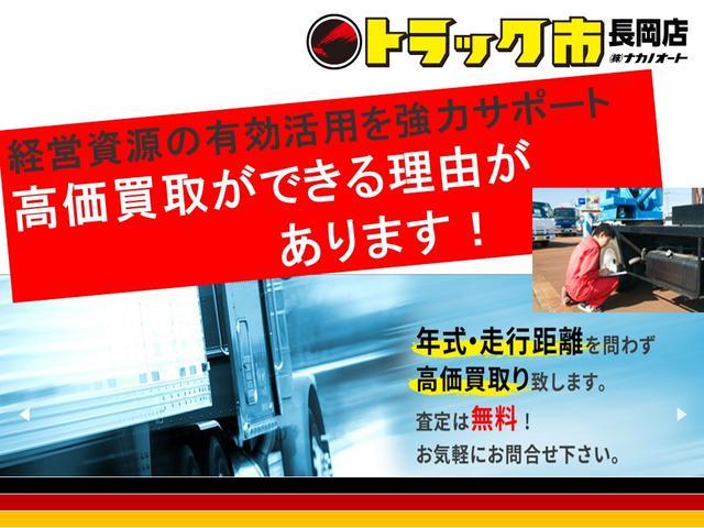 トラック市 長岡店 (株)ナカノオートのアフターサービス 【高価買取が出来る理由があります!】中古トラック買取のことならお任せください!