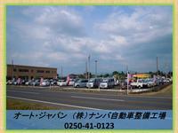 オート・ジャパン (株)ナンバ自動車整備工場