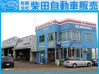 (有)柴田自動車販売