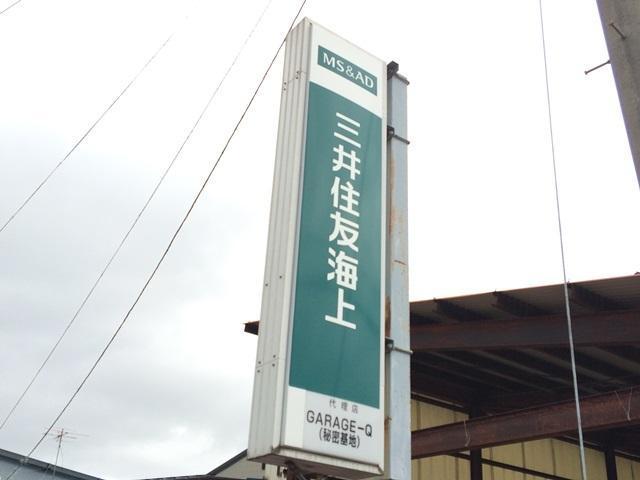 GARAGE Q ガレージキュー (株)秘密基地のアフターサービス 三井住友海上の保険代理店です☆