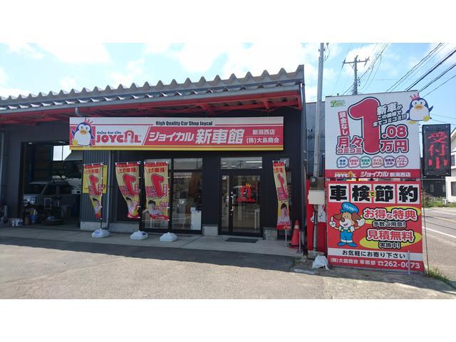 [新潟県]株式会社大島商会