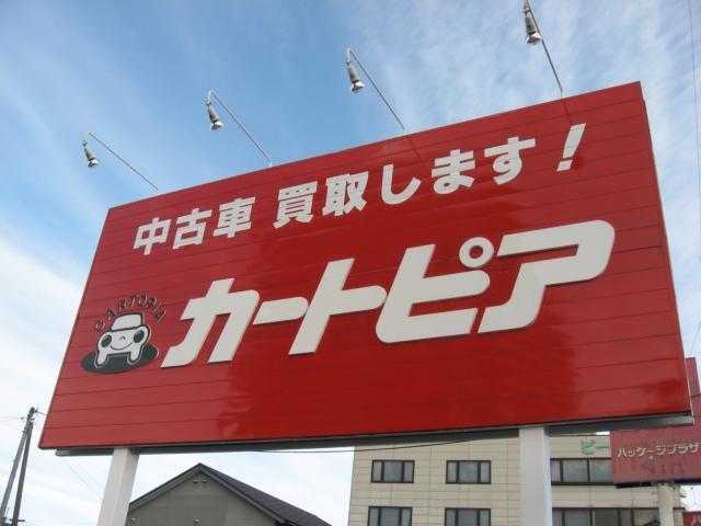 [高知県](有)カートピア