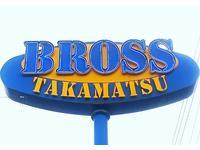(株)ブロス高松の店舗画像