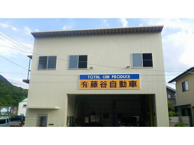 (有)藤谷自動車の店舗画像