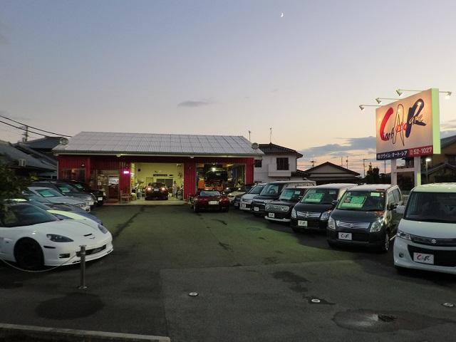 (有)クライム・オート・レアの店舗画像