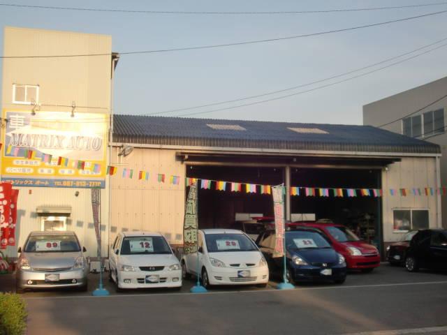 マトリックスオートの店舗画像