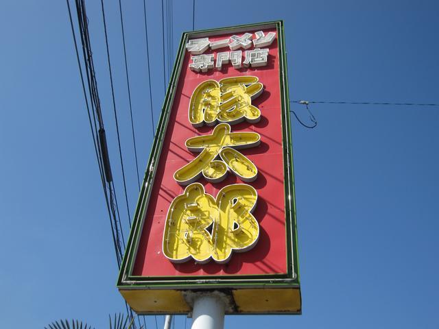 国道56号線沿い!ラーメン豚太郎の横です!場所がわからなければお電話下さい!!