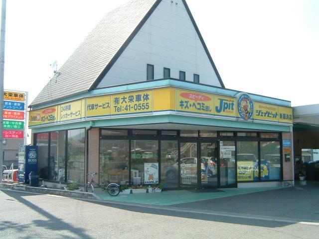 (有)大栄車体 Jpit新居浜店