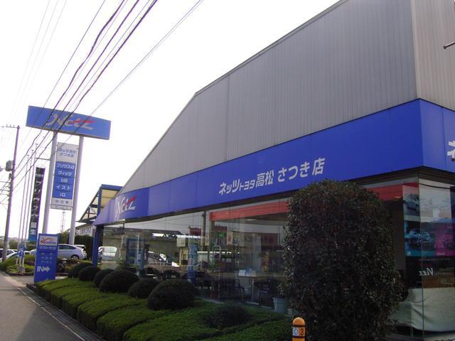 [香川県]ネッツトヨタ高松(株) さつき店