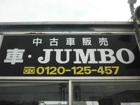 中古車販売 JUMBO