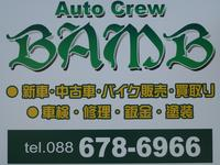 Auto Crew BAMB オートクルーバンブ